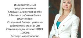 Старший директор Фаберлик затри месяца
